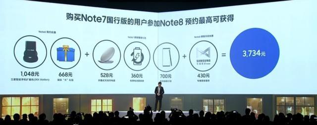 三星发布行货版Note8 售价6988元起