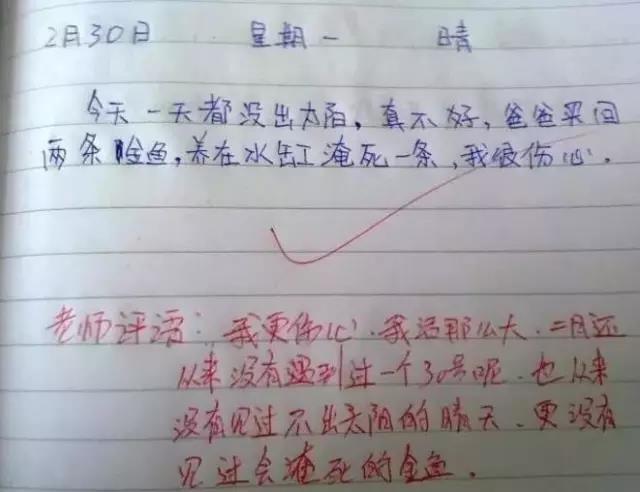湖州小学生写了一篇回复老师小学是早恋作文语文我老师是图片