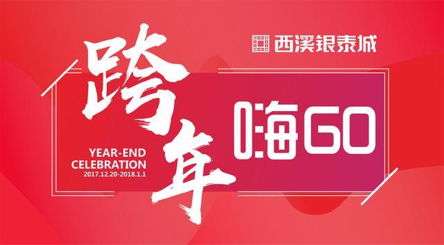 明星助阵嗨GO 西溪银泰城领跑购物中心跨年狂欢