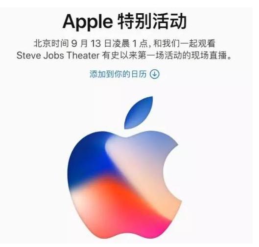 路透社唱衰iPhone8:太贵了中国人买不起