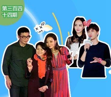 """2016-10-13期:张靓颖闹剧是""""渣男炒作""""?李易峰恋上唐嫣又是什么鬼"""