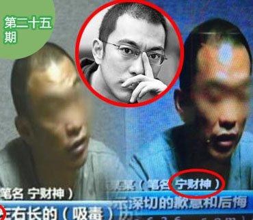 2014-07-03期:曝香港多位男星曾横店吸毒