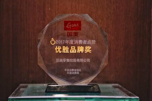 """国美荣膺""""2017年度消费者点赞优胜品牌奖"""""""