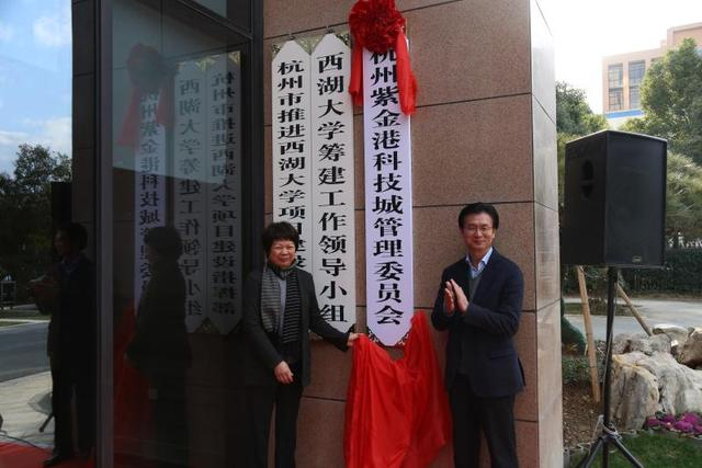 杭州紫金港科技城管理委员会挂牌成立