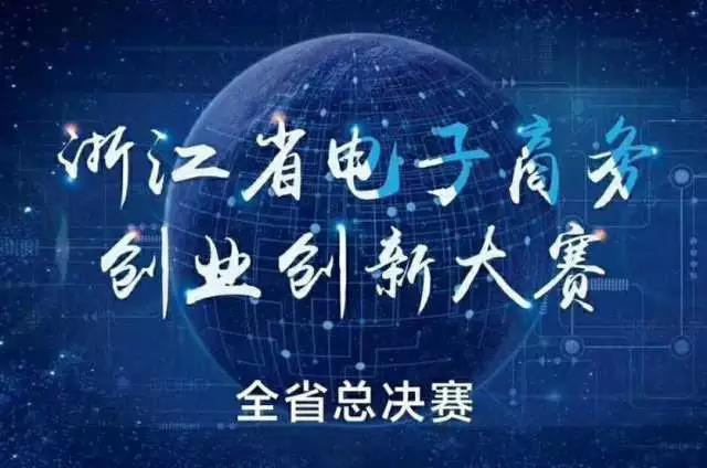 武松娱乐省首届电子商务创业创新大赛总决赛完美收官