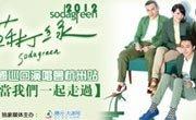 苏打绿杭州演唱会
