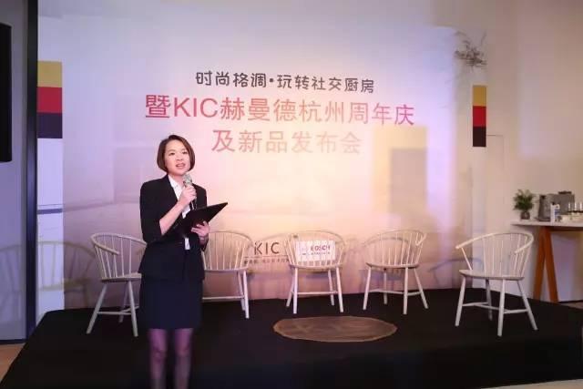 KIC赫曼德·德国整体厨房杭州旗舰店周年庆