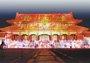 紫禁城古建筑群被较大规模点亮
