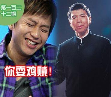 2015-03-05期:邓超暗讽冯小刚耍鸡贼 明星在夜总会的不羁行径