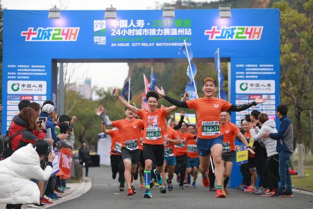 中国人寿·2017要跑·24小时城市接力赛温州站圆满落幕