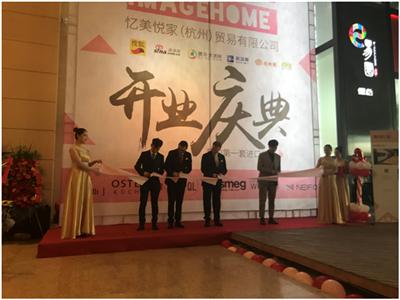 杭州忆美悦家盛大开业 ——中国橱柜市场新血液