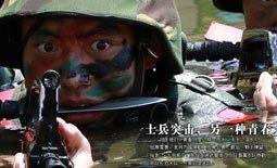 http://zj.qq.com/zt2013/soldier/index.htm