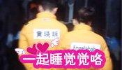 Wechat娱乐圈:跑男团录制前须剪指甲 黄晓明baby录完同床睡