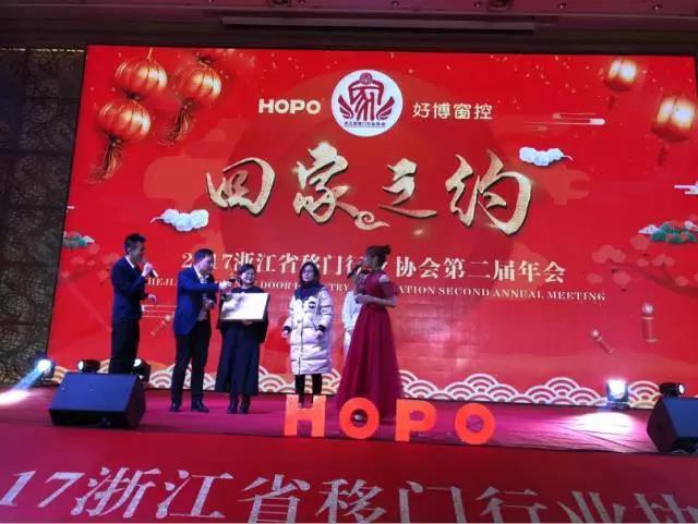 回家梦想起航 浙江省移门行业协会2017第二届年会在杭州正式召开