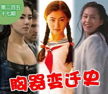 2016-02-18期:揭星女郎的胸器变迁史 林允疑是小三踢走倪妮