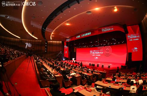 """""""e阅读,让生活更美好""""2019中国数字阅读大会在杭州举行"""
