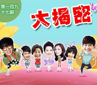 2015-09-10期:娱记揭秘真人秀内幕 曝X女星上节目只为睡鲜肉