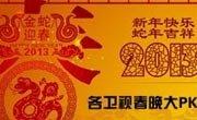 2013各地春晚PK
