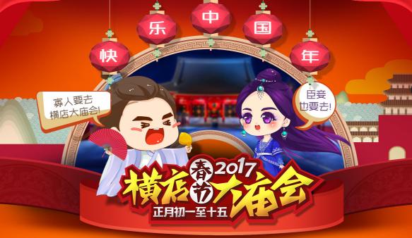 2017去横店春节大庙会过快乐中国年 内有福利