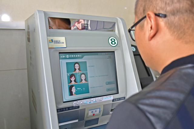 没带银行卡取不了钱?男子刷个脸ATM机就吐钱