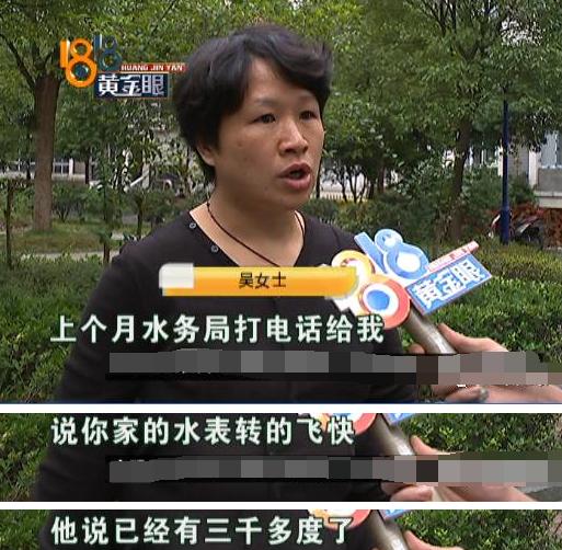 杭州一女子买了房很少去住 一个月水费却要1万多