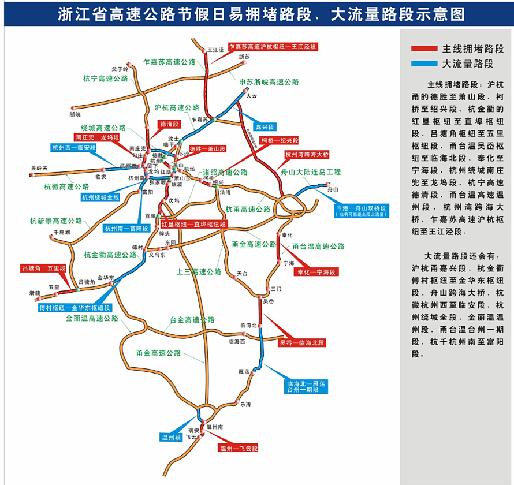 权威发布:浙江高速公路十一长假行车指南(图)