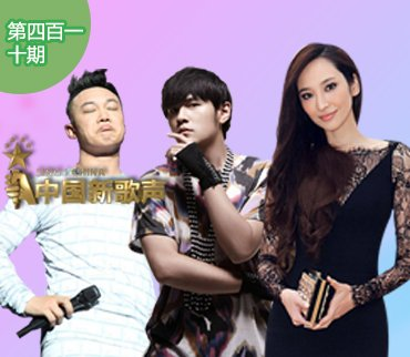 """2017-3-30期:""""《新歌声2》再曝导师 W女星嫁豪门被虐待"""