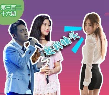2016-08-16期:陈奕迅徒弟镜头被剪光 新歌声学员炮轰不公平黑幕