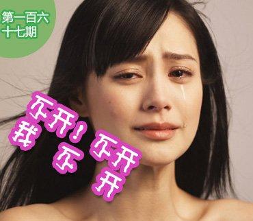 2015-06-25期:AKB女团再被曝陪酒 阿娇半夜曾被陈浩民敲门