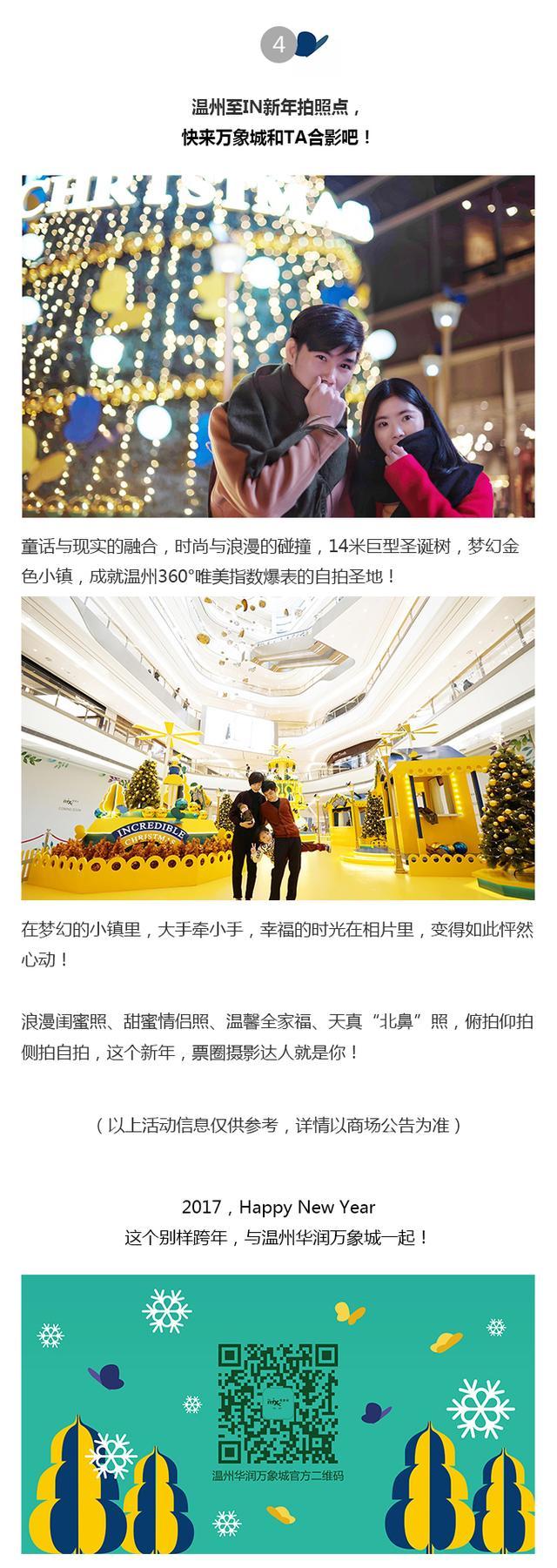 温州万象城跨年狂欢季