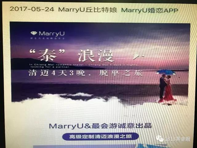 杭州女子参加脱单之旅 出发前发现男女人数不匹配