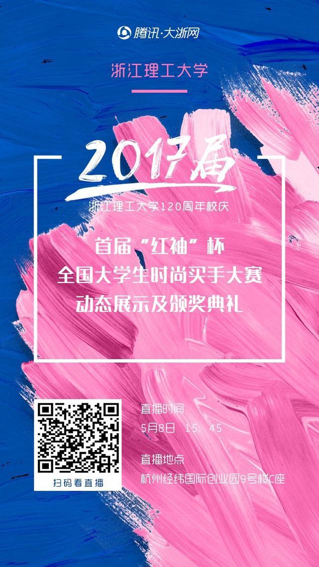 腾讯·浙江理工大学校庆服装学院毕业秀