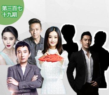 """2017-1-5期:""""赵丽颖挤进80后富豪榜前十 揭秘明星公司年终奖"""