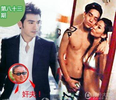 2014-11-22期:李敖称金城武一脸奸夫相 揭明星女儿的糜烂生活