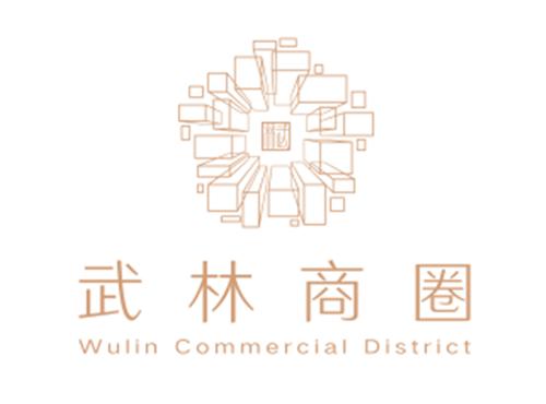 武林logo征集大赛结果出炉
