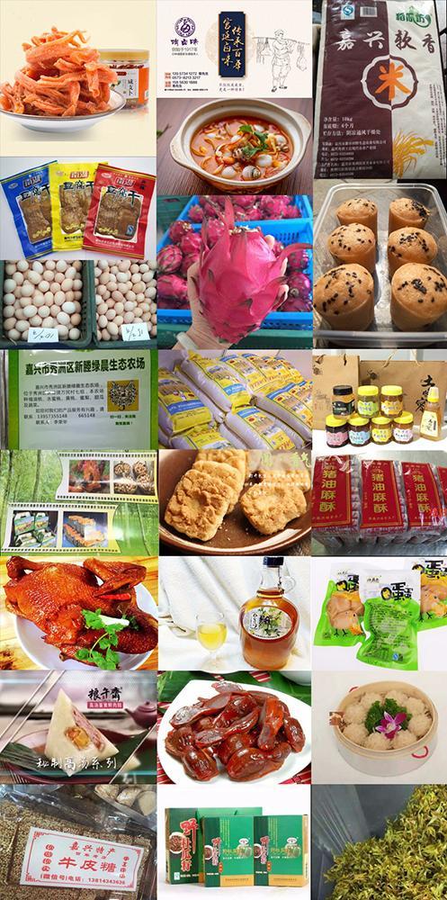 五县二区名优产品小吃相聚八佰伴!