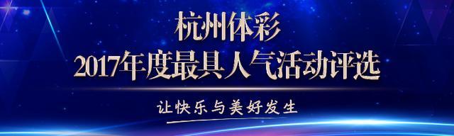 """""""淘最杭州""""城市定向赛 献礼体彩大乐透十周年"""