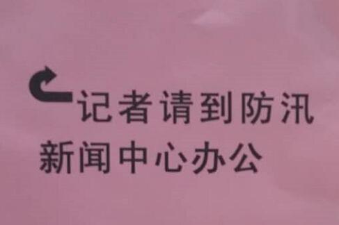 """【浙江之声·抗台记】2015""""灿鸿""""抗台前线日记"""
