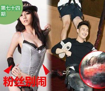 """2014-10-30期:台女星私信收男下体照 潘玮柏摔伤因""""撞鬼"""""""
