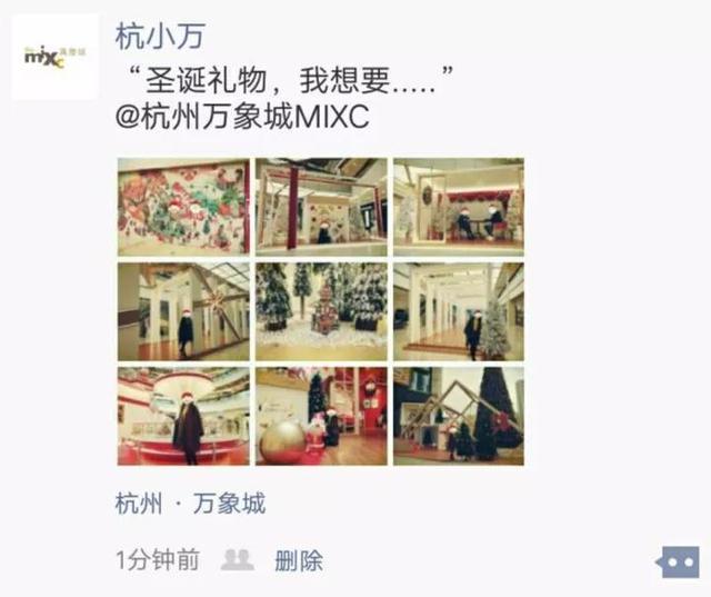 """杭州最美打卡圣地上线 寻找""""礼物""""赢取圣诞福利!"""
