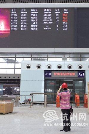 杭州东站枢纽昨请首批乘客体验 南站将停用重建