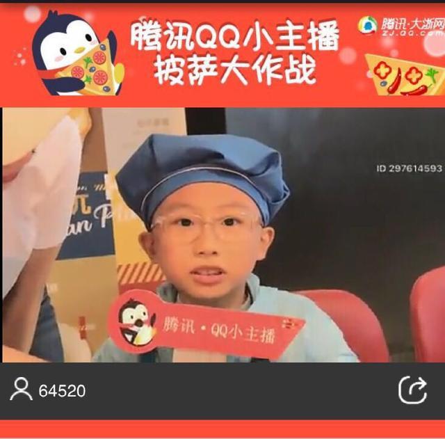 未来的网红大V们都来这了 QQ小主播新闻发布会