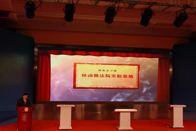 最高法院确定在浙江打造标准化的移动电子诉讼平台