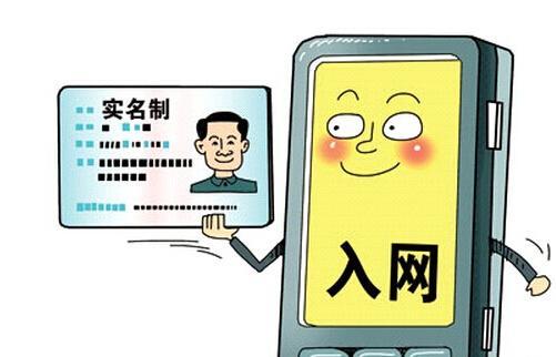 最严实名!绍兴已有6.9万移动通用户停机