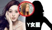 Wechat娱乐圈:艺术生整成范爷赴台卖淫 Y女星整形过度无人识