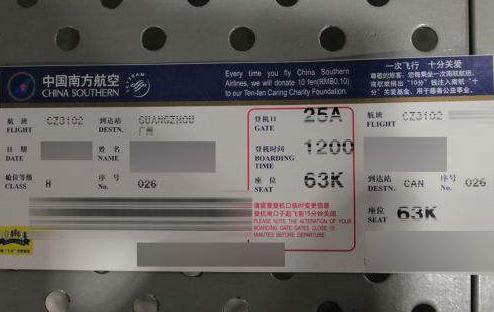 宁波男子买不了机票 真相让他脸红