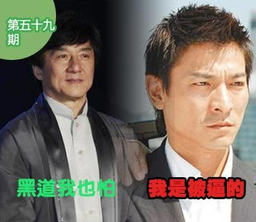 Wechat娱乐圈:成龙备6颗手榴弹 揭香港黑社会控制下的演艺圈