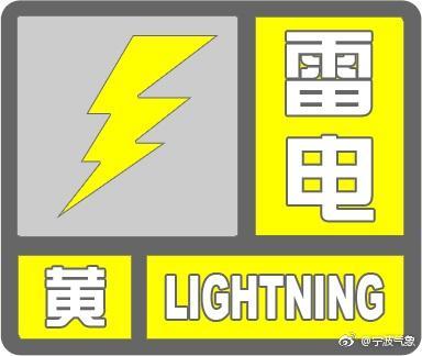 今天春分第一声春雷响起 凌晨4点多宁波发布雷电预警
