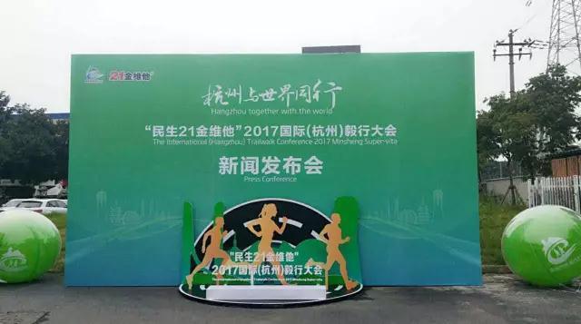 重磅发布!2017国际(杭州)毅行大会报名时间定啦!