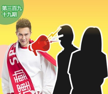 """2017-3-4期:""""玉女歌手爱抢代言 H偶像男节目上让主持人帮约女生"""